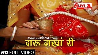 Daru Dakha Ri Rajasthani Hd Video Folk Song | Alfa Music & Films