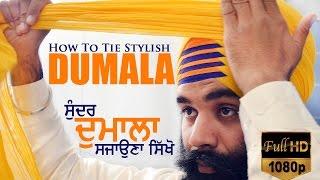 Dumalla | How to tie Stylish Dumala | Dumala Tutorial | Learn Dumala Online | Online Turban Tutorial