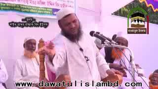 আজকেই সমাধান করতে হবে আজকেই কালকের সময় নেই  Sheikh Abdur Razzaque Bin Yousuf