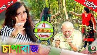Bangla comedy natok - Chapabaj |  EP - 01 | ft- ATM Samsuzzaman, Joy , Eshana , Hasan jahangir , Any
