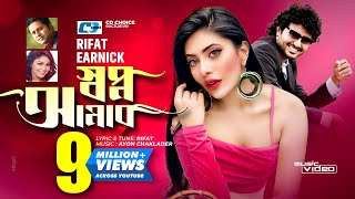 Shopno Amar | Rifat | Earnick | Hit Song of Rifat & Earnick | Full HD