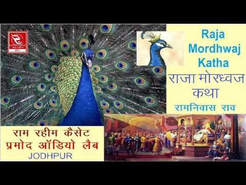 Xxx Mp4 Ramniwas Rao Hits I Raja Mordhwaj Katha Full I Pramod Audio Lab I Super Hit I RRC Rajasthani Hits 3gp Sex