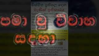 Yanthara manthara gurukam ෴ යන්ත්ර මන්ත්ර ගුරුකම් ෴(4)
