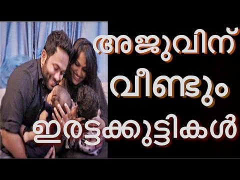 Aju Varghese Again Blessed With Twins | Malayalam Latest News |2016