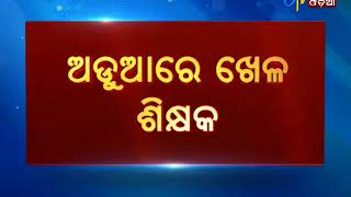 Sex Scandal Allegation against Sports Teacher of Nayagarh College - Etv News Odia