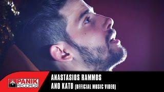 Αναστάσιος Ράμμος - Άνω Κάτω | Official Music Video