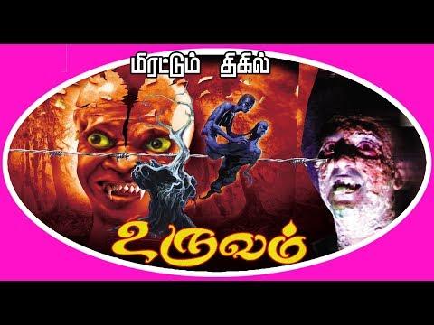 Xxx Mp4 Uruvam Tamil Horror Movie 3gp Sex