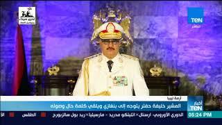 أخبارTeN | حفتر يتوجه إلى بنغازي ويلقي كلمة حال وصوله