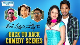 Ee Varsham Sakshiga Telugu Movie | Back To Back Comedy Scenes | Varun Sandesh | Haripriya | Dhanraj