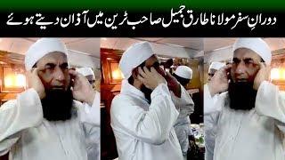 Beautiful Azan by Maulana Tariq Jameel During the travling in the train,