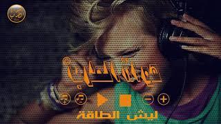 ليش الطاقة مفتوحة - سلطان محمد - سهرات الوسام معربا