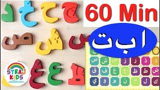 60 Minutes | Arabic Alphabet Letters & Songs أغنية | حروف الأبجدية | الحروف الأبجدية العربية الأصوات