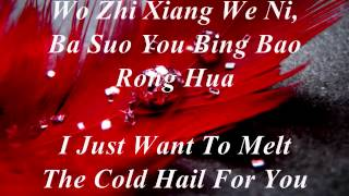 Brave Love(勇敢爱/Yong Gan Ai) By Mi2(Akama Miki+ Zhang Mu Yi[Pinyin+English Lyrics)