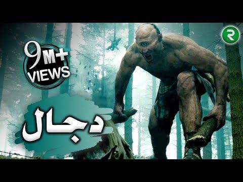 Antichrist | Dajjal | Dajjal in Islam | Dajjal ka Fitna | The Best Documentary of Dajjal Urdu | دجال