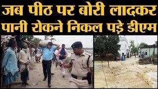 Bihar के कई जिलों में बाढ़, East Champaran के DM Raman Kumar की बोरी लादे हुए तस्वीर हुई Viral