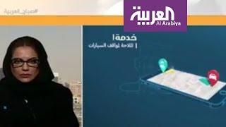 صباح العربية: تطبيق لخدمة المسافرين من مطارات السعودية