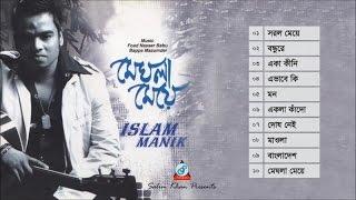 Islam Manik - Meghla Meye | Full Audio Album | Sangeeta