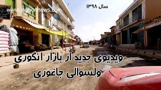 HD ویدیوی جدید از بازار انگوری ولسوالی جاغوری با کیفیت