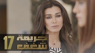 Jareemat Shaghaf Episode 17 - مسلسل جريمة شغف الحلقة 17