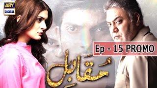 Muqabil Episode 15 Promo - ARY Digital Drama