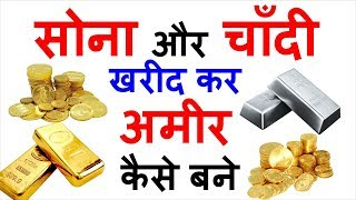 How to INVEST in GOLD and SILVER । How to Become RICH and FAMOUS (Hindi)