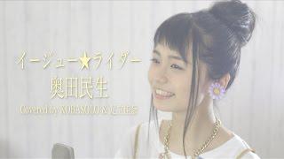 【女性が歌う】イージュー★ライダー/奥田民生(Covered by コバソロ & 足立佳奈)