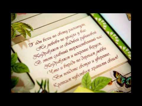 Поздравить с рубиновой свадьбой в стихах