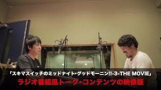 「スキマスイッチのミッドナイト・グッドモーニン!! -3- THE MOVIE」ティザー