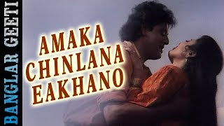 Amaka Chinlana Eakhano | VIDEO SONG | Bahadur | Bengali Romantic Song | Tapas Pal | Radhika