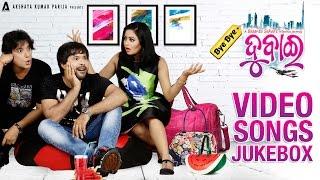 Bye Bye Dubai Video Songs Jukebox | Official | Odia Movie | Sabyasachi | Archita | Buddhaditya