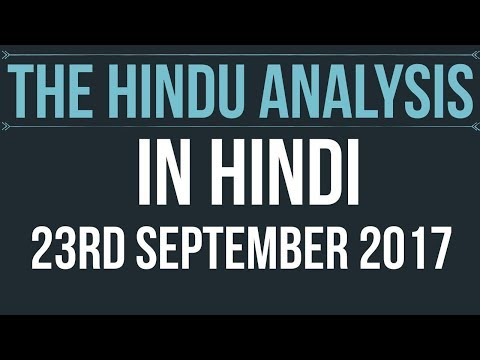 Xxx Mp4 Hindi 23 September 2017 The Hindu Editorial News Paper Analysis UPSC SSC RBI Grade B IBPS 3gp Sex
