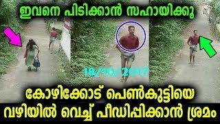 18-10-17ന് ജോലി കഴിഞ്ഞു പോവുന്ന ഒരു പാവം കുട്ടിയെ പീഡിപ്പിക്കാൻ ശ്രമിച്ചു | Malayalam Film News
