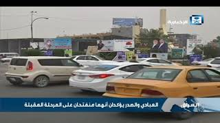 اجتماعات الكتل الفائزة في الانتخابات ترسم ملامح الحكومة القادمة في العراق