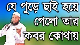 New Bangla Waz 2017┇Ottachar, Julum Niye Kothin Waz ᴴᴰ #4 (Last) ┇ Abdur Razzaque bin Yousuf 2017