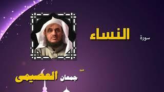 القران الكريم كاملا بصوت الشيخ جمعان العصيمى | سورة النساء