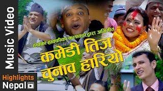 Chunab Hariyo   New Nepali Comedy Teej Song 2017/2074   Manoj Singh Dhami, Dhan Kumari Thapa (Saru)