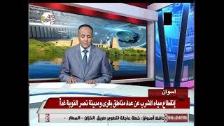 اخبار طيبة    انقطاع مياه الشرب عن عدة مناطق بقرى ومدينة نصر النوبة باسوان