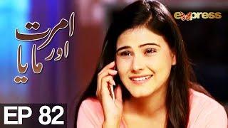 Amrit Aur Maya - Episode 82 | Express Entertainment Drama | Tanveer Jamal, Rashid Farooq, Sharmeen