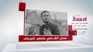 حمل الان -  منتهى الاوصاف  -  غسان الشامي  | ميلودي, نغمتي