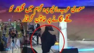 Saudi Arabia Mein Ek Girl Ka Live Show Mein Artist Ke Sath Sharamnak Harkat ?Suadi Latest News