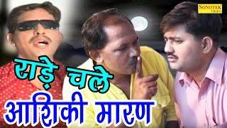 रांडे चले आशिक़ी मारण | Desi Chhora Collage Mein | Rammeher Randa, Rajesh Thukral | Haryanvi Comedy