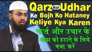 Qarz Aur Udhar Ke Bojh Ko Hataney Keliye Kya Karen - How To Get Rid of Debt By Adv. Faiz Syed