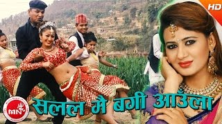 New Lok Dohori | Salala Mai Bagi Aaula - Ramila Neupane & Khuman Adhikari | Ft.Anjali Adhikari