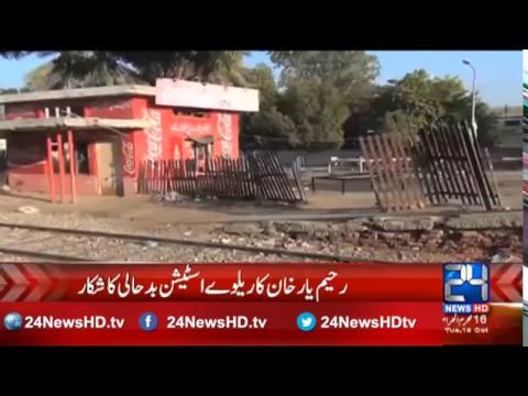 Rahim Yar Khan railway station in miserable condition
