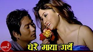 Dherai Maya Garthe By Tika Pun and Ganga Pun