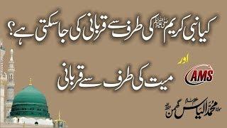 Qurbani in the Name of Prophet S.A.W | نبی کریم صلی اللہ علیہ وسلم کی طرف سے قربانی