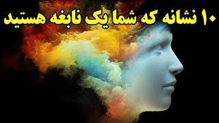 ۱۰ نشانه که شما یک نابغه هستید  Top 10 Farsi