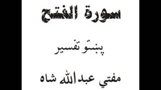 Quraan Pashto Tafseer By Mufti Abdullah Shah 078