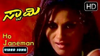 Ho Janeman Song   Challenging star item Songs   Swami Kannada Movie   Darshan, Gayathri Jayaram