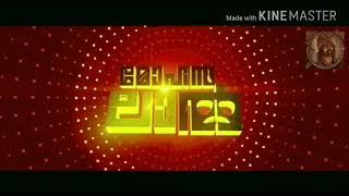 Mohanlal Trailer  in  Suvarnapurushan, Aadu2  version